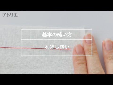 基本の縫い方 本返し縫いのやり方 手縫いの技法の中で もっとも
