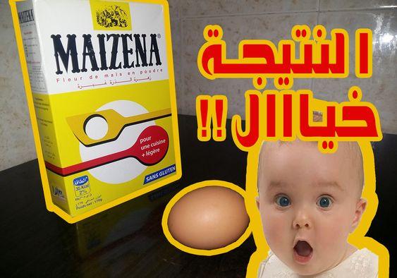 تبييض الوجه تبييض الوجه بالنشا تبييض الوجه بسرعة Cha3r Lwajh Tabid Wajh Wasafat Tabi3iya Lilwajh