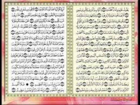 Holy Quran سورة الواقعه تلاوه رائعه الشيخ عبد الرحمن السديس Bullet Journal Journal Notebook