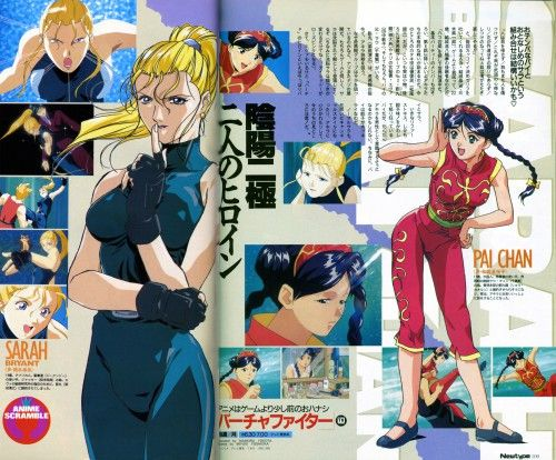 Community Blog by Virtua Kazama // Virtua Fighter Anime