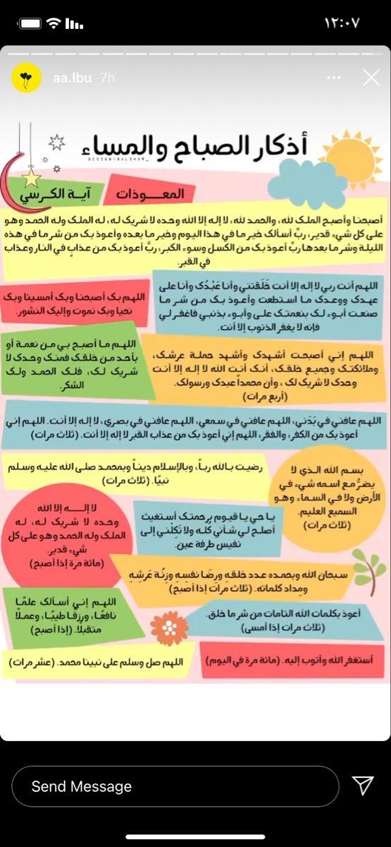 أذكار المسلم اذكر الله في كل مكان وزمان Habit Quotes Islamic Phrases Quran Quotes