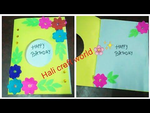 فكره جميلة وبسيطه لعمل بطاقه تهنئه للميلاد وكل المناسبات How To Make Easy Birthday Card٢٠٢٠ Youtube Simple Birthday Cards Birthday Cards Easy Birthday