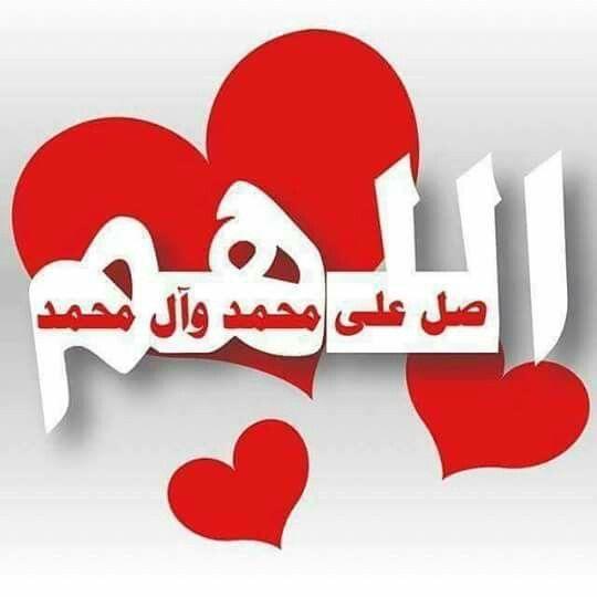 Pin By Ali علي On اللهم صل على محمد وآل محمد Islamic Art Calligraphy Islamic Caligraphy Islamic Calligraphy