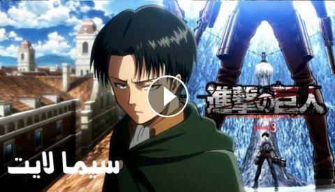 هجوم العمالقة الجزء الثالث الحلقة 4 مترجم Attack On Titan 3 انمى ليك Attack On Titan Season Attack On Titan Anime