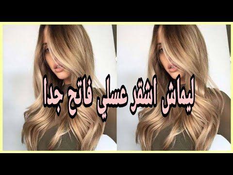 ليماش اشقر عسلي فاتح جدا بصبغة واحدة فيديو تطبيقي Youtube