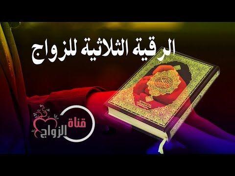 الرقية الثلاثية للزواج السريع وعلاج وقف الحال وفك المعطلات الثلاث مجربة Islam Logo Design Quotes