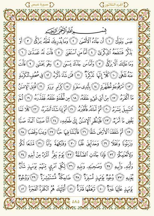 سورة عبس Google Zoeken Hosting Services Web Hosting Services Holy Quran