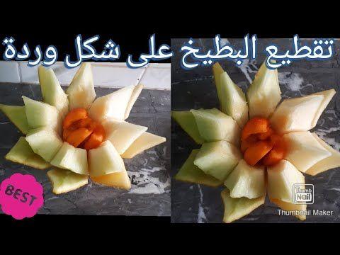 طريقة تقطيع البطيخ الاصفر الشمام بطريقة احترافية على شكل وردة جميلة جدا Ta9ti3 Lbatikh Youtube