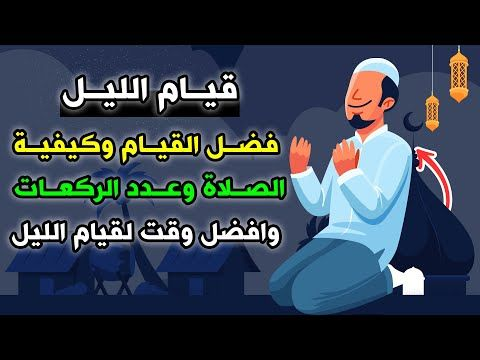 هل تعلم ما هو فضل صلاة قيام الليل كيفية صلاتها وكم عدد ركعاته وافضل وقت لها وماهى ثوابها ستبكي Youtube Coran Hadith Coran Islam