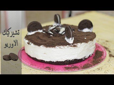 طريقة عمل تشيز كيك لوتس Youtube Cake Desserts Food