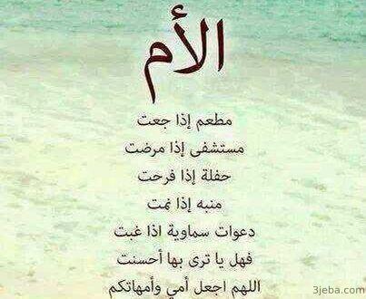 موضوع تعبير عن الأم وفضلها بالعناصر مقدمة وخاتمة عن الام Quotes Calligraphy Arabic Calligraphy
