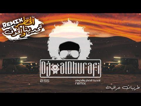 تحميل Mp3 ريمكس اهوازي مرعب 2020 تحدينا الخطر والخوف Dj Aldhurafi 180 0 Movie Posters Poster Art