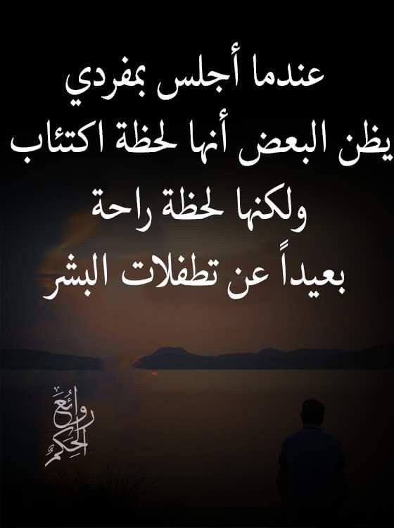 راحتي النفسية Arabic Quotes Life Quotes Quotations