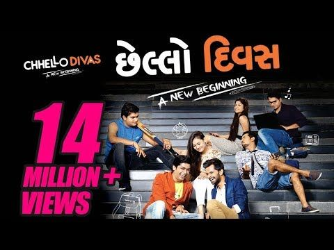 20 Chhello Divas With Eng Subtitles Superhit Urban