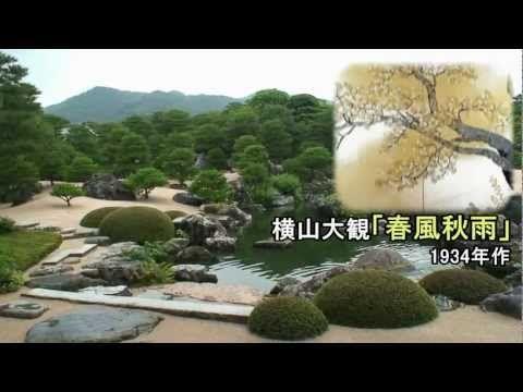 日本島根縣足立美術館 - YouTube