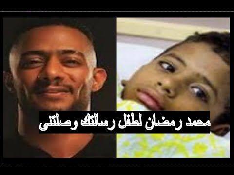 محمد رمضان لطفل مصاب فى محاولة اغتيال وزير الداخلية الأسبق رسالتك وصلتنى Incoming Call Incoming Call Screenshot