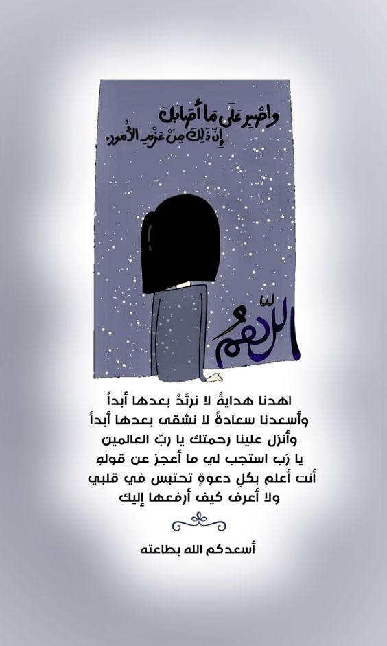 الله م اهدنا هداية لا نرت د بعدها أبدا وأسعدنا سعادة لا نشقى بعدها أبدا و Beautiful Quran Quotes Good Morning Greetings Islamic Inspirational Quotes