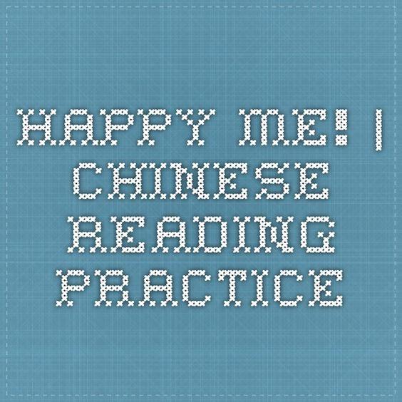 Happy Me! | Chinese Reading Practice