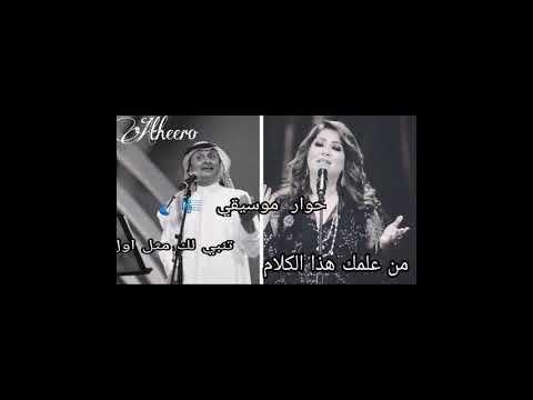 تبني لك مثل اول حوار موسيقي نوال الكويتيه و عبد المجيد عبدالله Youtube Movie Posters Poster Movies