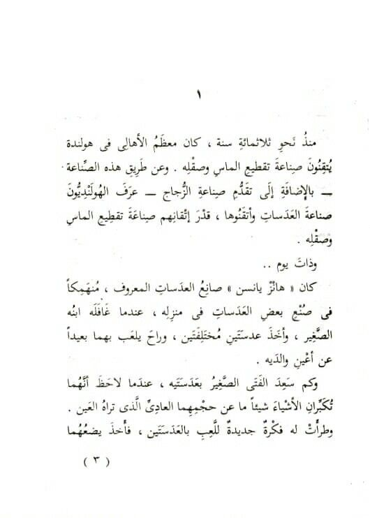 Pin By القراء On حكايا Math Lie Math Equations
