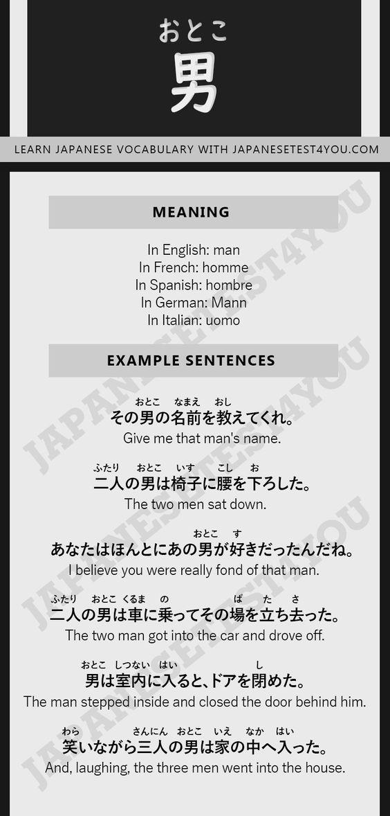Learn Japanese Vocabulary 男 Otoko Learn Japanese Vocabulary Japanese