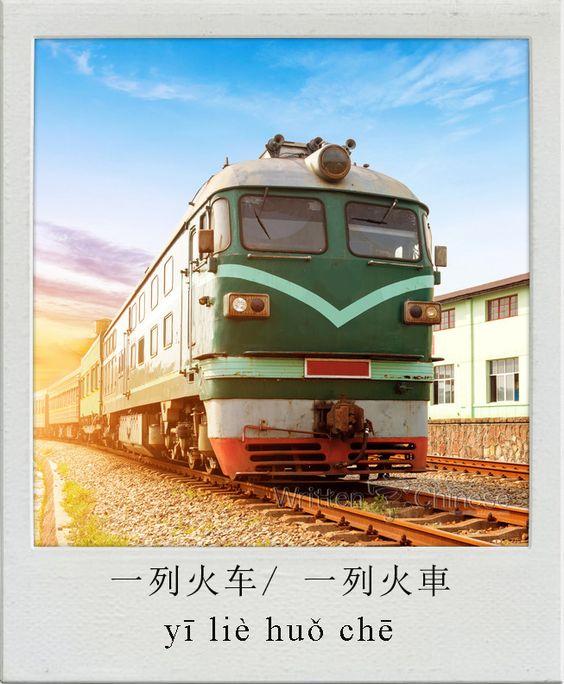 一列火车/ 一列火車 (yī liè huǒ chē): Train