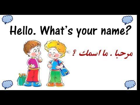 اهم و ابسط العبارات لتعلم كيفية التعارف و تكوين الصداقات باللغة الانجليزية Youtube Learn English Esl Learning Learning