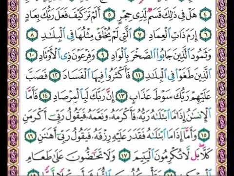 التطبيق العملي لنطق الكلمات القرآنية بطريقة صحيحة سورة الفجر Youtube Youtube Math Bullet Journal