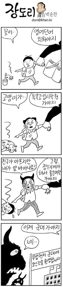 경향닷컴 | 만평