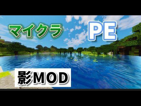 マイクラ pe 影 mod 影MODのススメ。マイクラPEの世界を現実っぽくする方法とオススメアド...