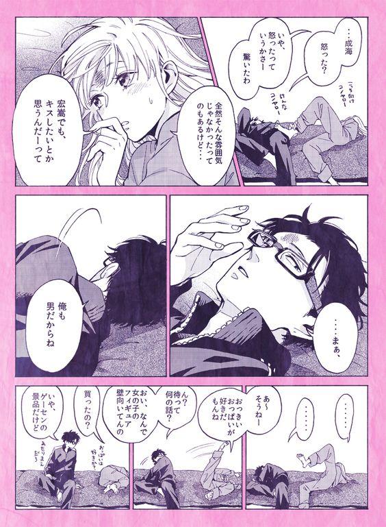 ヲタクに恋は難しい~おとまり~ [26]   ART: varied couples   Pinterest   Koi, Otaku and Anime