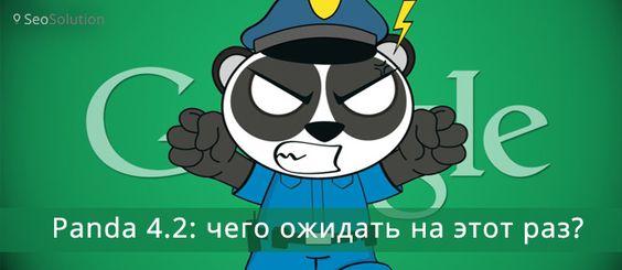 Google Panda 4.2 уже запущен! Как теперь будет работать алгоритм? #google #panda