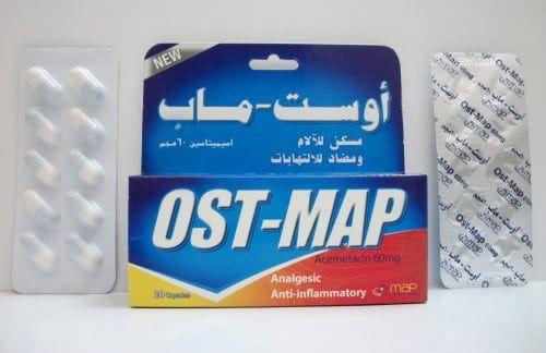 أوست ماب كبسولات مسكن للالم ومضاد للروماتيزم Ost Map Capsules Capsule Map Maps M
