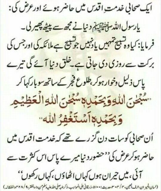 Pin On Quran Hadees