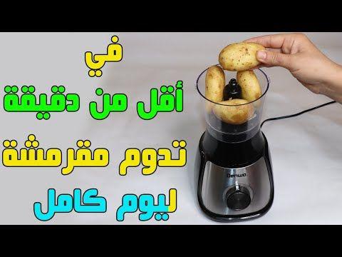 ضاع عمرك وأنت كتقلي البطاطا جبت ليك بطاطا الخلاط الكهربائي التي تدوم مقرمشة ليوم كامل أفضل من 5 Youtube Drip Coffee Maker Buffet Coffee