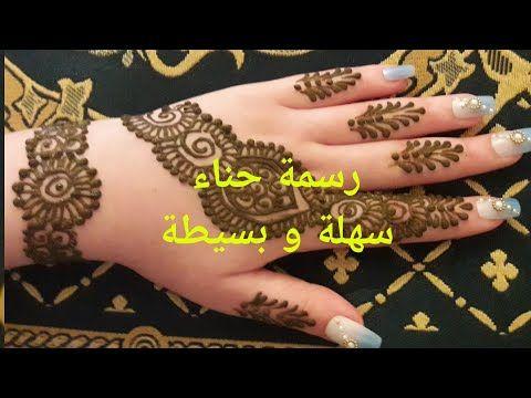 Henna Henna Design مهندي نقش الخطفة تعليم النقش بالحناء نقش الخطفة بالإبرة سهل و بسيط Youtube Henna Designs Henna Henna Body Art