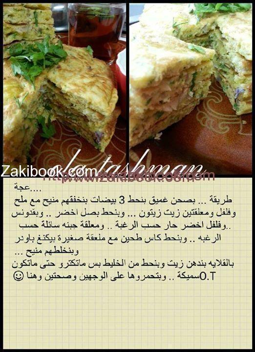 أضخم ألبوم وصفات مصورة للحلويات والطبيخ والمعجنات زاكي In 2020 Cooking Cream Arabic Food Recipes