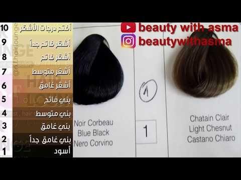 ارقام تغطي الشيب في صبغة لوريات تحويل ارقام صبغة لوريات الى ارقام عالمية Youtube Noir Clair Beauty