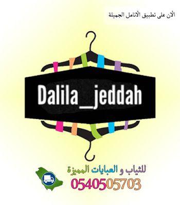 أخبار و إعلانات Dalila Jeddah للتصاميم مميزة تليق بكم Jeddah