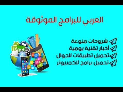 قناة العربي للبرامج الموثوقة شروحات متنوعة لبرامج الكمبيوتر والأندرو Gaming Logos Logos