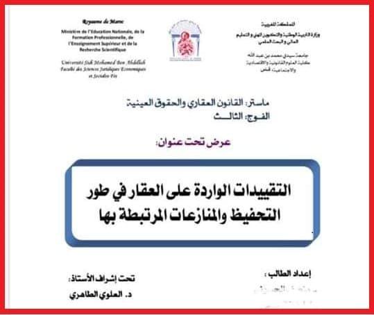 من ماستر القانون العقاري والحقوق العينية تقييدات العقار في طور التحفيظ ل Education