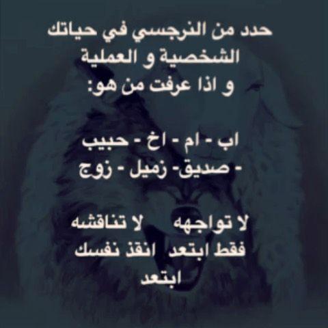 الحقيقة واحدة دائما On Instagram حدد من النرجسي في حياتك الشخصية و العملية و اذا عرفت من هو اب ام اخ Calligraphy Arabic Calligraphy Movie Posters