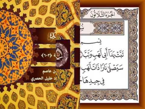سورة المسد مكتوبة ومكررة 3 مرات صفحة 603 Surah Al Masad Shaykh Al Hu