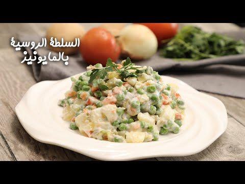 طريقة عمل السلطة الروسية بالمايونيز Youtube Cooking Recipes Cooking Recipes