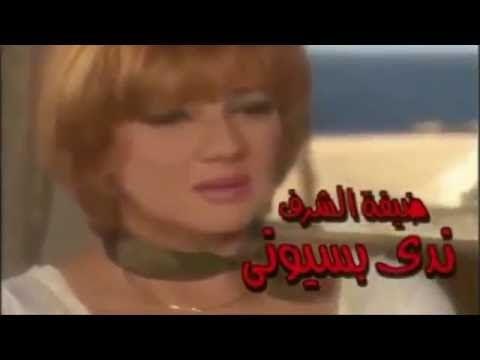 تترات مسلسل البحار مندي حنان ماضي سيد حجاب ياسر عبد الرحمن قناة نوادر الفنون Youtube