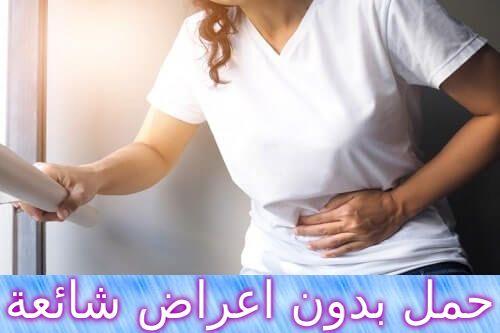حمل بدون اعراض شائعة ماذا تعني
