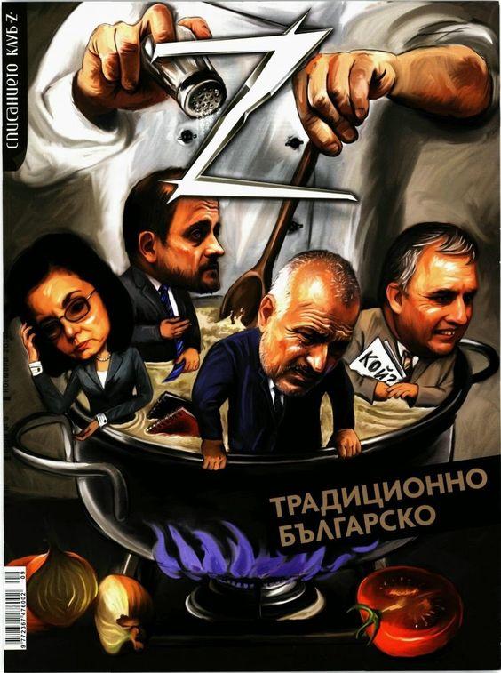 """Вестници и списания: Списание """"КЛУБ Z""""  http://vestnici24.blogspot.com/2014/12/klubz.html"""
