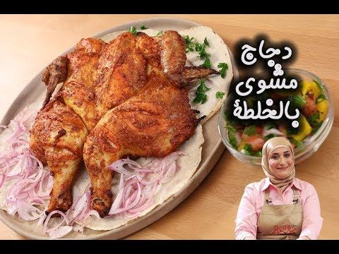 دجاج مشوي بالخلطة مع منال العالم Youtube Chicken Recipes Cooking Recipes Recipes