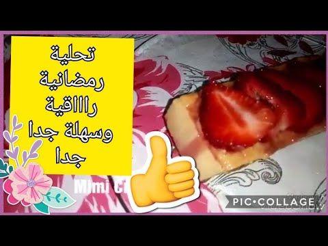 تحلية سهلة وسريعة جدا راقية لسهرات رمضان Mimi Creation Dz Youtube Make It Yourself Biotic Dishes