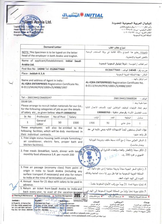 Template Termination Employment Free Letter Format Arabic How
